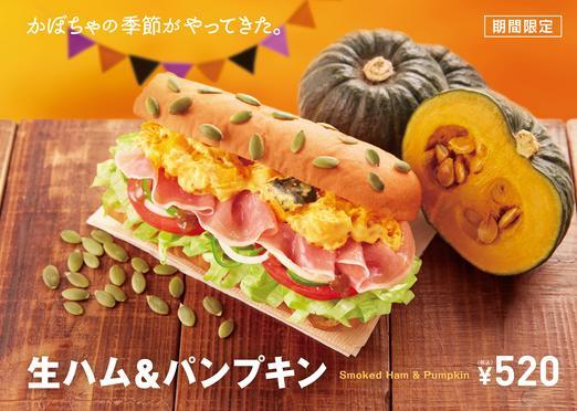 ハロウィン限定!サブウェイのかぼちゃを使ったサンドイッチ「生ハム&パンプキン」(10/1〜31)