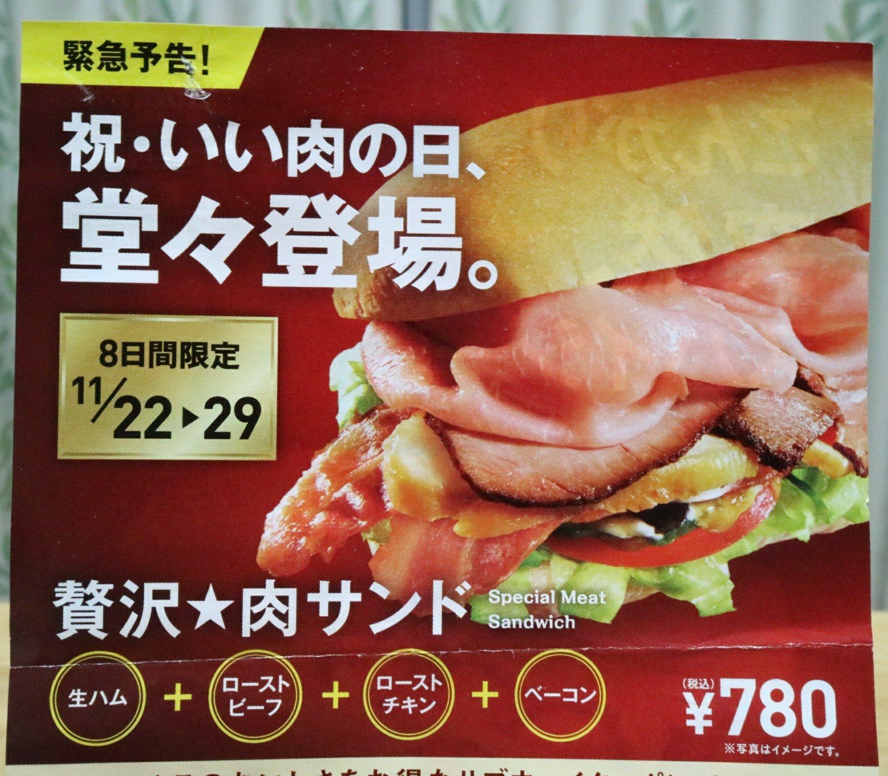 贅沢★肉サンド 11月22日〜29日限定販売!【祝・いい肉の日】
